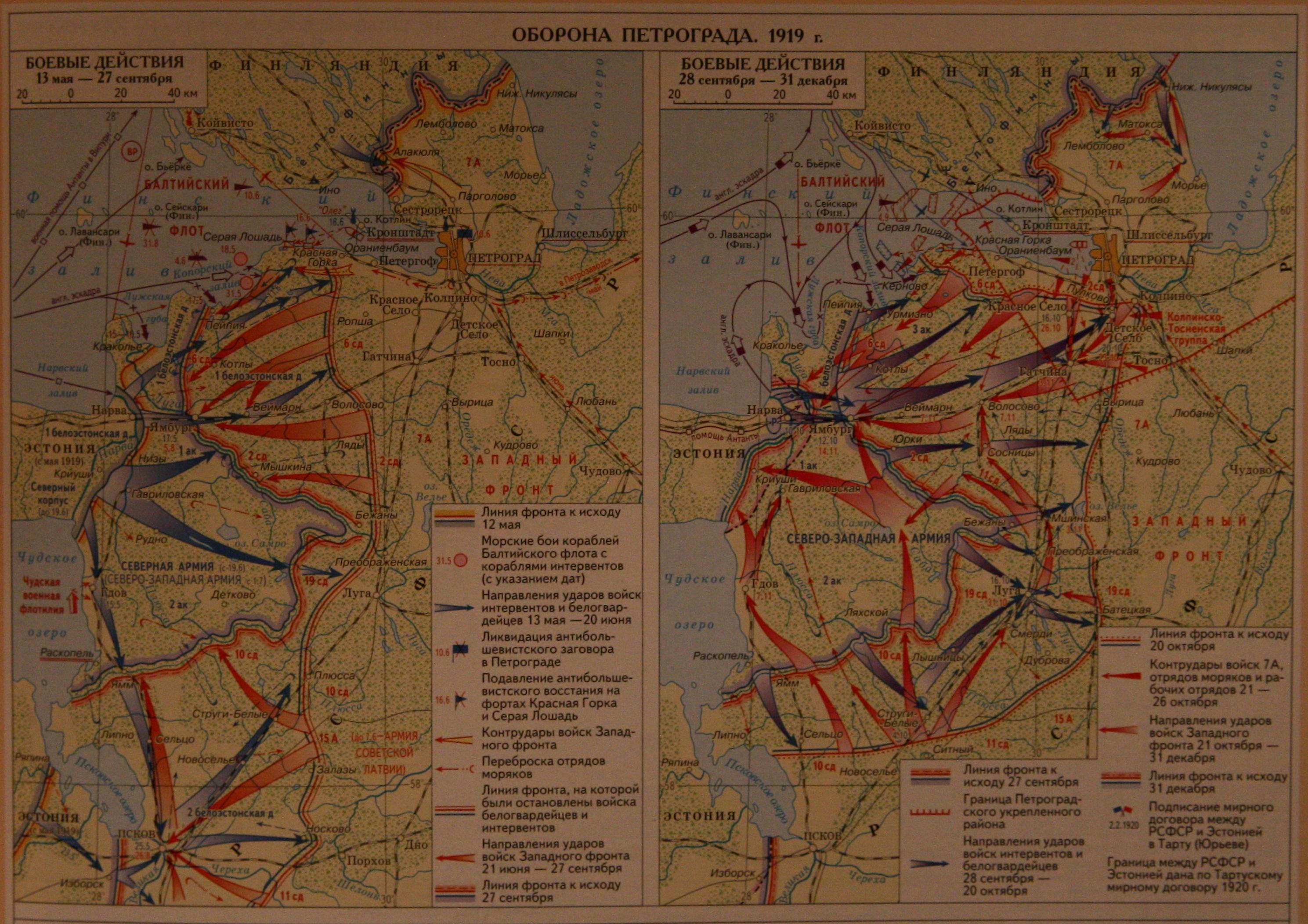 Действия на юге май 1919 г январь 1920 г
